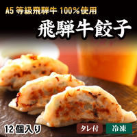 飛騨牛餃子 A5等級飛騨牛100%使用 (12個入り)