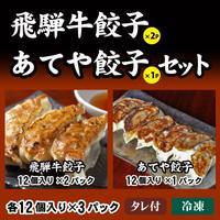 飛騨牛餃子2p・あてや餃子1pセット (各12個入り×3パック)