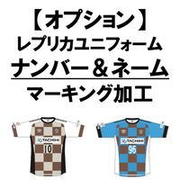 【オプション】レプリカユニフォーム ナンバー&ネームマーキング加工