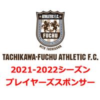 2021-2022シーズン・プレイヤーズスポンサー(男子)