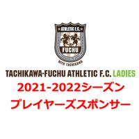 2021-2022シーズン プレイヤーズスポンサー(女子)