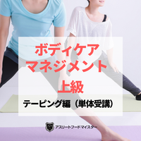 ボディケアマネジメント上級 テーピング編(11/21)通学制 単体受講