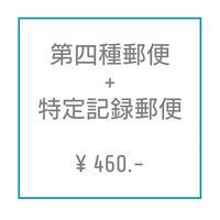 配送チケット 第四種郵便+特定記録郵便