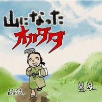 山になったオカダダ (冊子)
