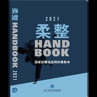 柔整Handbook2021