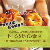 「きょうも、パンを焼こう」出版記念  トーク&サイン会 ④5/15(土) 14:00〜16:00