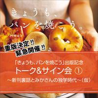 「きょうも、パンを焼こう」出版記念  トーク&サイン会 ①4/23(金)10:30〜12:30