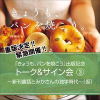 「きょうも、パンを焼こう」出版記念  トーク&サイン会 ③5/15(土)10:30〜12:30