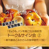 「きょうも、パンを焼こう」出版記念  トーク&サイン会 ②4/23(金)14:00〜16:00