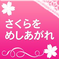 Sakura a lacarte(サクラアラカルト):トラック04「さくらをめしあがれ!」