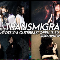 【動員・配信チケット】8/18 ATreat presentst TRANSMIGRATION