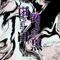 『混ざり合う黒、閉ざされた白』限定CD/ 来宮リュウ