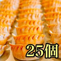 キムチ餃子25個(期間限定)