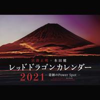 <壁掛けカレンダー>RedDragon2021 ~宮澤正明×本田健コラボ強運カレンダー~