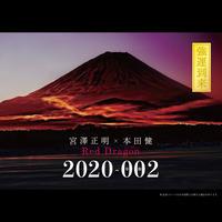 《壁掛カレンダー》Red Dragon 2020 宮澤正明×本田健 スペシャルコラボ 強運カレンダー
