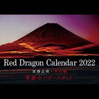 ※1冊購入専用※<壁掛カレンダー>RedDragon2022 ~宮澤正明×本田健コラボ強運カレンダー~