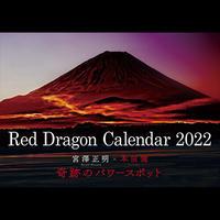 ※2冊以上購入専用※<壁掛カレンダー>RedDragon2022 ~宮澤正明×本田健コラボ強運カレンダー~