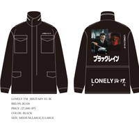 LONELY論理 LONELY YM MILITARY 65 JK (BLACK)