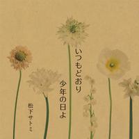 【CDシングル】松下サトミ「いつもどおり/少年の日よ」(2011年11月発売)