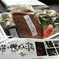 予約販売【鴨団子鍋】毎週金曜日発送。和田屋のぽかぽか鍋。