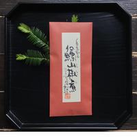 人気商品「鱒(マス)の山椒煮」(3匹入)