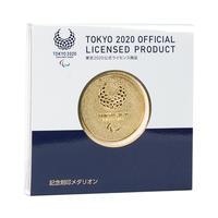 東京2020パラリンピック エンボス記念刻印メダリオン ケース入 ゴールド P-EM-CA-054