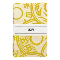 手ぬぐい 五円(5円黄銅貨幣)