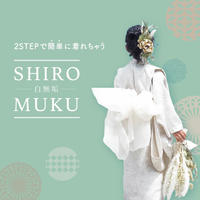 【90-100】2step kimono(shiromuku)