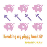 Breaking my piggy bank EP【配信】