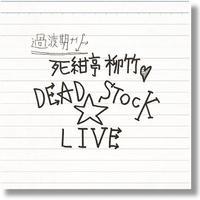 DEAD STOCK LIVE【CD】