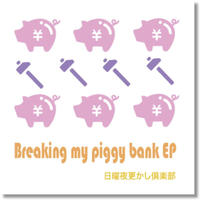 Breaking my piggy bank EP【CD】