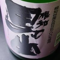 根知男山 純米吟醸 根知谷産五百万石一等米 無濾過生原酒 R1BY 720ml