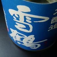 雪鶴 袋しぼり本醸造おりがらみ 無濾過生原酒 R1BY 720ml