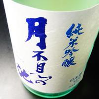 月不見の池「夏吟 」純米吟醸 氷温生貯蔵酒 瓶火入れ 2019BY 720ml