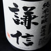 謙信 純米吟醸 無濾過原酒(生&火入) 720ml