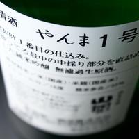 山間 仕込み1号 純米吟醸 五百万石55 中採り直詰め無濾過生原酒30BY 720ml