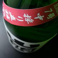 山間 仕込み7号 純米吟醸 五百万石55 中採り直詰め無濾過生原酒30BY 1.8L