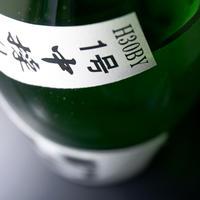山間 仕込み1号 純米吟醸 五百万石55 中採り直詰め無濾過生原酒30BY 1.8L