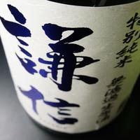 謙信 特別純米しぼりたて 無濾過生原酒 30BY 1.8L