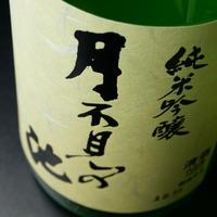 月不見の池 純米吟醸 直汲み 別注おりがらみ 中取り無濾過生原酒 30BY 720ml