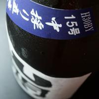 山間  特別純米 中採り直詰め 無濾過原酒  仕込み15号 30BY 1.8L