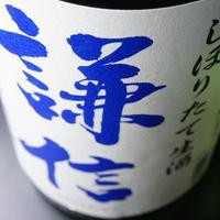 謙信 特別本醸造  直汲みしぼりたて無濾過生原酒 30BY 1.8L