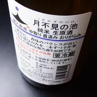 月不見の池 純米SP別注おりがらみ 直汲み 中取り無濾過生原酒 R1BY 720ml