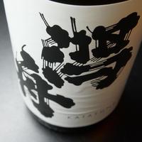 潟舟 本醸造 直汲み 中取り無濾過 瓶燗火入れ 30BY 720ml