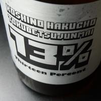 KOSHINO HAKUCHO 13%(サーティーン)特別純米無濾過原酒 30BY 1.8L
