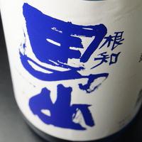 根知男山 雪見酒 しぼりたて生 2020BY 1.8L