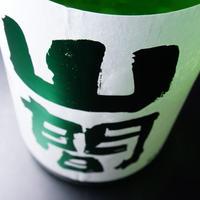 山間 かめ口直汲み 純米吟醸SP 無濾過生原酒 仕込み16号 30BY 1.8