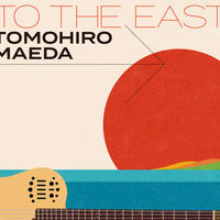 To The East / Tomohiro Maeda / mp3データダウンロード