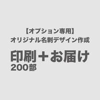 【オプション専用商品】名刺印刷(200部)+お届け