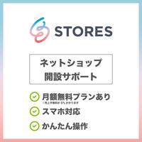 【STORES】ネットショップ開設サポート